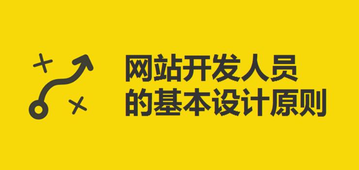 网站开发人员的基本设计原则-重庆网站建设-www.ccxcn.com