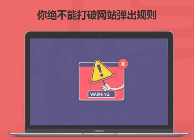 你绝不能打破网站弹出规则-重庆网站建设-www.ccxcn.com