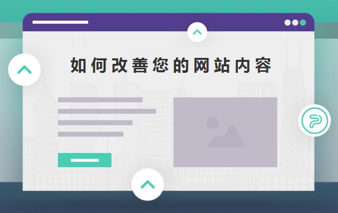 如何改善您的博中手机诚信网投网站内容-重庆网站建设-www.ccxcn.com
